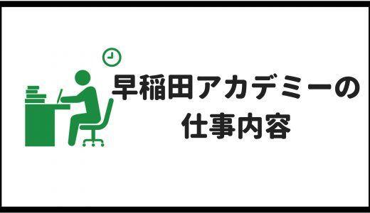 【評判】早稲田アカデミーバイト経験者が仕事内容を徹底解説