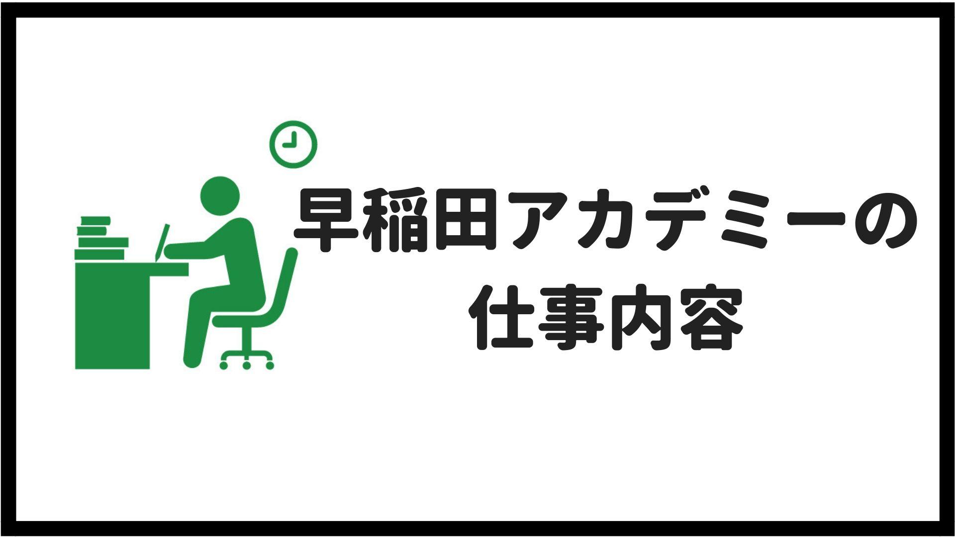 早稲田アカデミー 評判