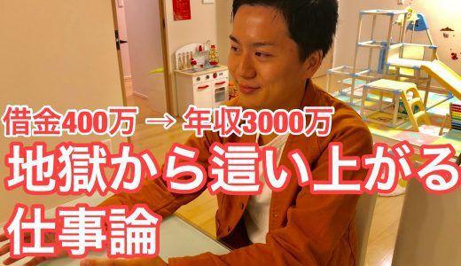 借金400万→年収3000万円!りゅうけんさんが語る地獄から這い上がる仕事論