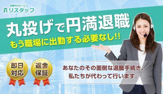 【評判・口コミ】「退職代行リスタッフ」のメリット&デメリットを徹底調査