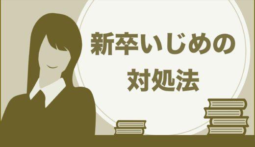 【実録】新卒のいじめから身を守る11の応急処置【正直、退職が最強】