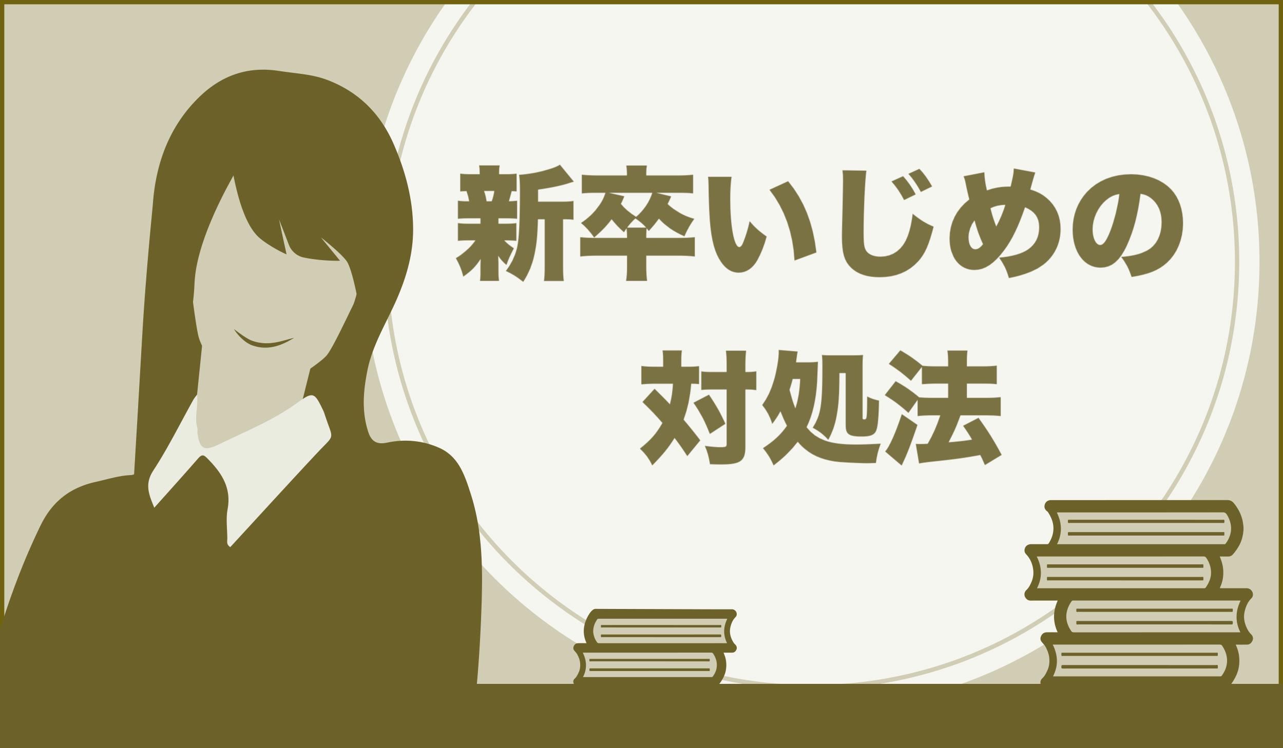 実録】新卒のいじめから身を守る11の応急処置【正直、退職が最強 ...