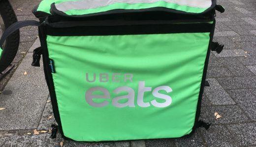 【地域別】Uber Eats(ウーバーイーツ)配達パートナーの登録方法を徹底解説【画像あり】
