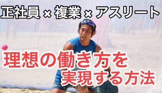 「株式会社もしも」で働きながらフレスコボール日本一!理想のライフワークを実現する方法