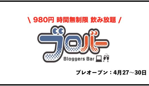 【4月27日〜】ブロバーのプレオープンを開催します【980円飲み放題】