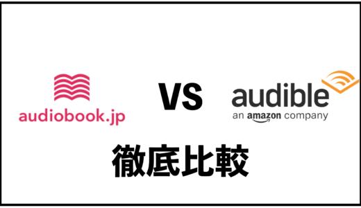 オーディオブックのおすすめサービス&本27選【2年使った体験談】
