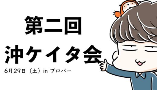 【6月29日】第2回 沖ケイタ飲み会やります【小林亮平さんご来店】