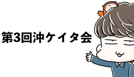 【8月31日】第3回 沖ケイタ飲み会やります【15名限定】