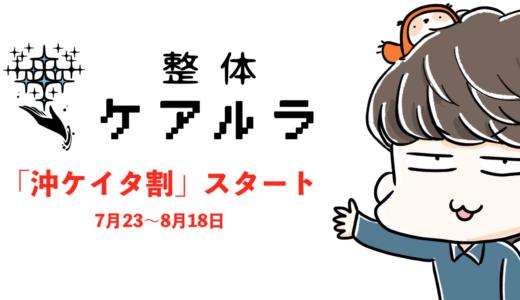 【期間限定】整体ケアルラさんで「沖ケイタ割」開始!1980円で施術を受けられる