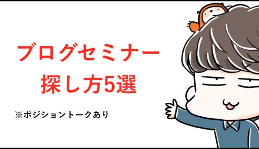 【東京メイン】ブログセミナーの探し方5選と正しい選び方を徹底解説