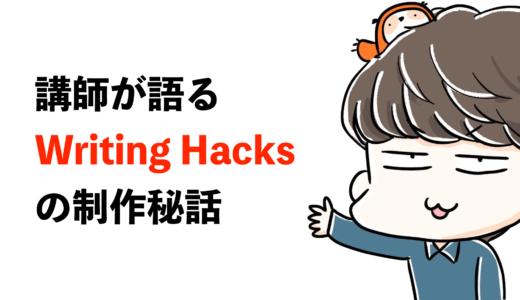 【評判】Writing Hacks(ライティングハックス)の制作秘話を講師が徹底解説
