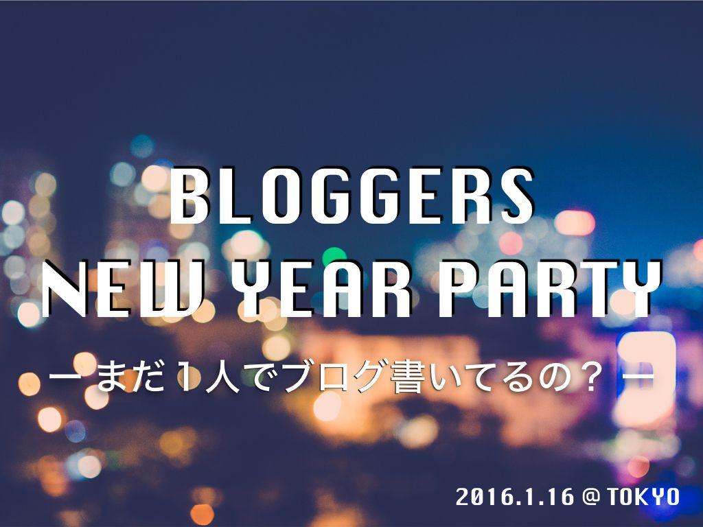 f:id:keita-agu-ynu:20151211205853j:plain