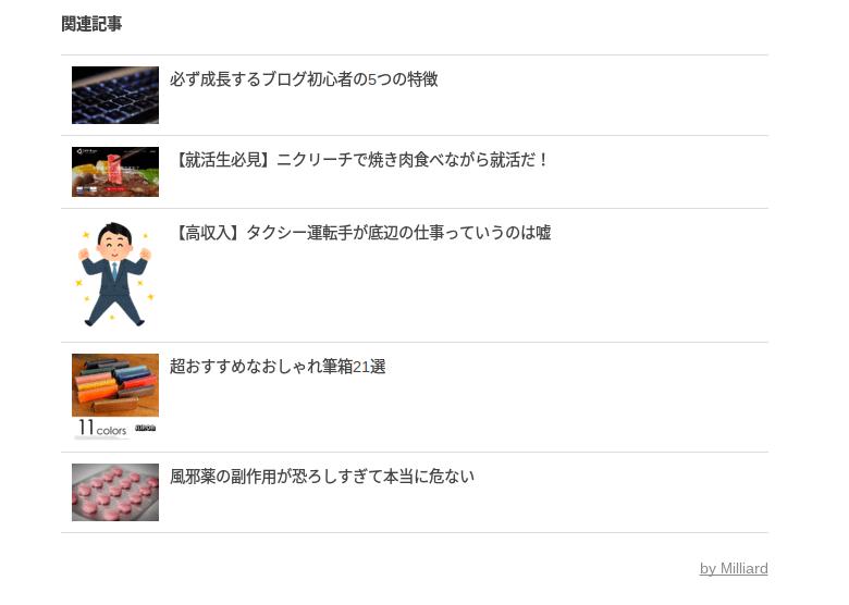 f:id:keita-agu-ynu:20160306154158p:plain