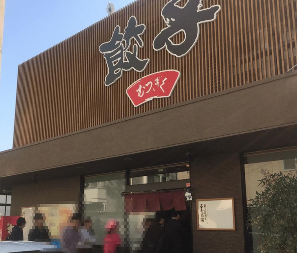 f:id:keita-agu-ynu:20161216153208p:plain