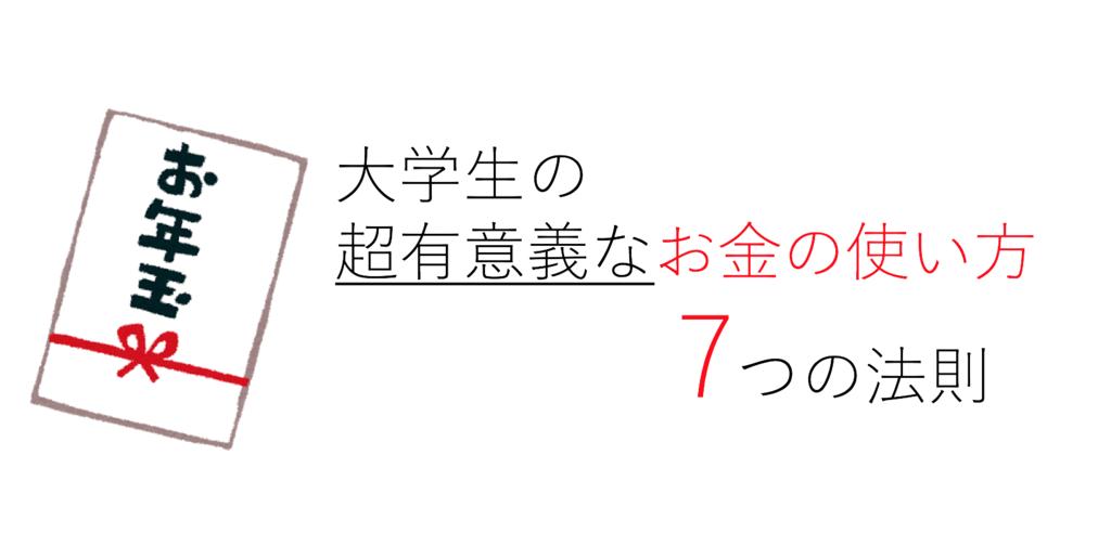 f:id:keita-agu-ynu:20170102051006p:plain