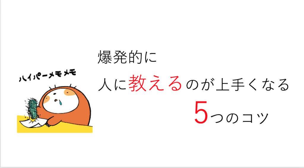 f:id:keita-agu-ynu:20170224174851p:plain
